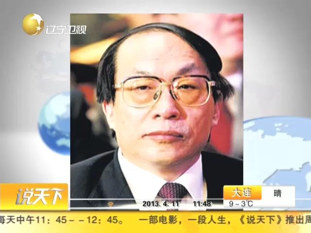 铁道部原部长刘志军受贿滥用职权被提起公诉截图