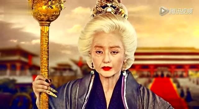 最奇幻:《武则天》范冰冰82岁老年妆化妆过程揭秘截图