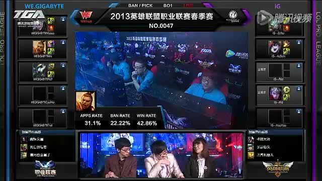 LOL职业联赛春季赛第二周焦点战 IG vs WE