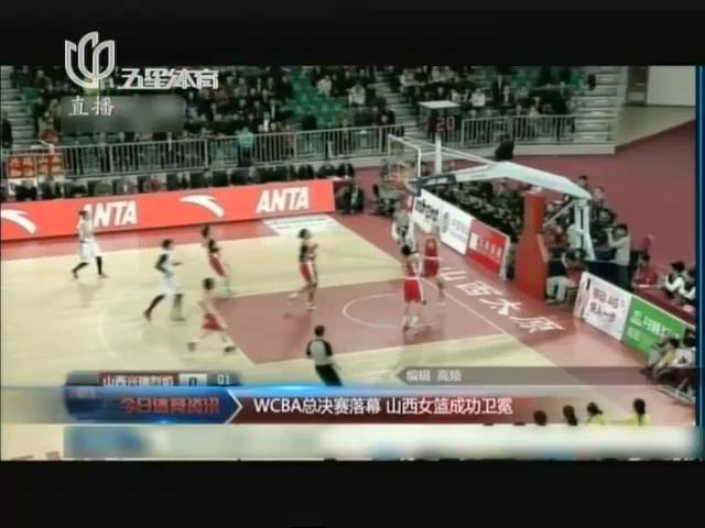 WCBA总决赛落幕  山西女篮成功卫冕截图