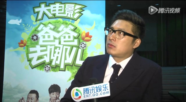 《爸爸去哪儿》王岳伦专访截图