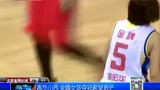 视频:北京女篮主场再负山西 夺冠希望变渺茫