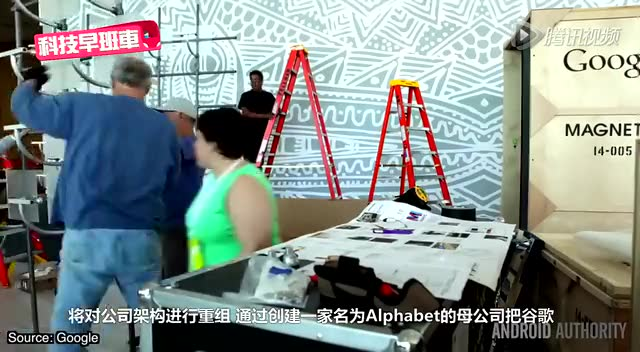科技早班车」谷歌正式更名为Alphabet 三星S5止步安卓6.0 1005截图