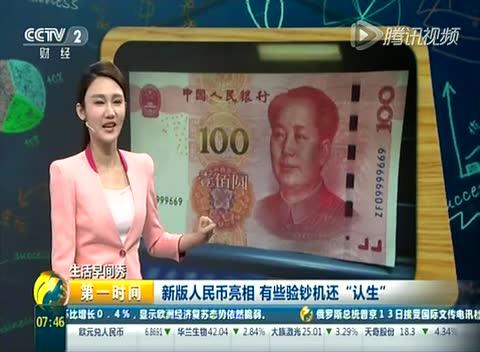 """新版人民币亮相 有些验钞机还""""认生""""截图"""