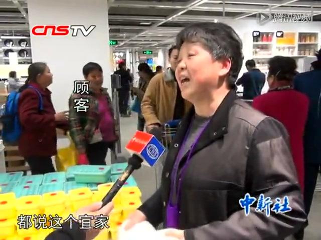 宜家亚洲最大实体店重庆开业 涌入数万顾客截图