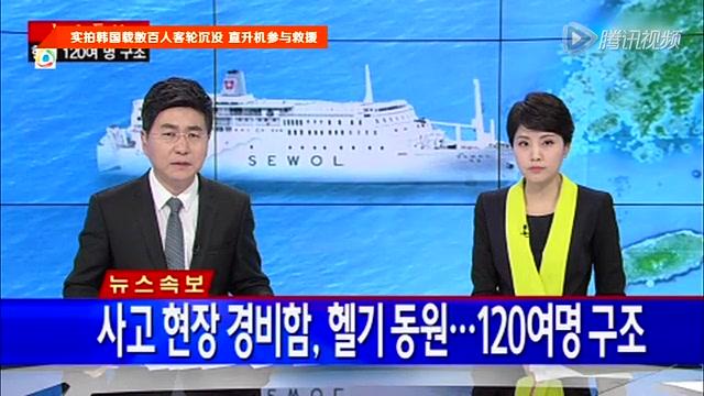 实拍韩国载数百人客轮沉没 直升机参与救援截图