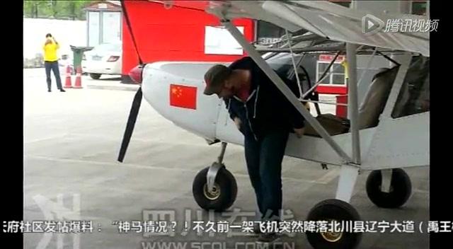 老外驾飞机在四川公路降落 加油后飞走截图