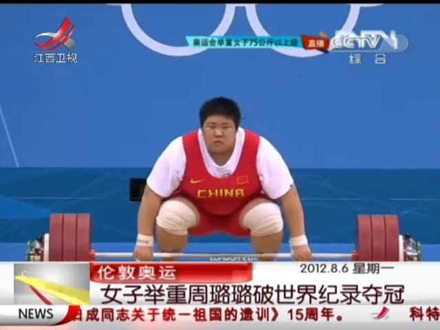 视频:女子举重75公斤以上 周璐璐破纪录夺冠