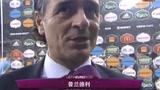 视频:主帅满意球队表现 输球因西班牙太强大
