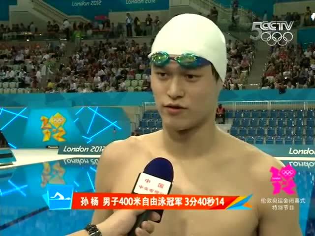 视频:孙杨泳坛新巨星 一个承受太多的大男孩