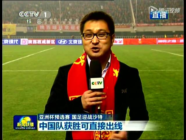 《新闻联播》关注国足亚预赛 连线中沙之战现场截图