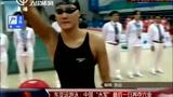"""东亚运游泳:中国""""水军""""最后一日再夺六金"""