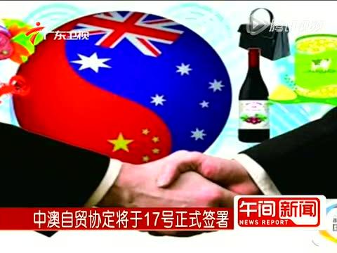 中国与澳大利亚正式签署自由贸易协定