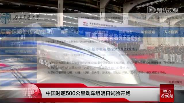 中国时速500公里动车组明日试验开跑截图