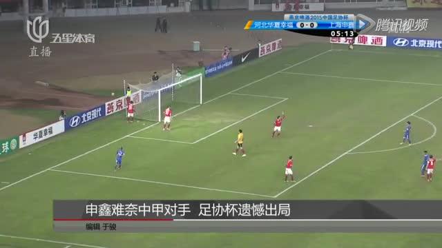 【集锦】足协杯第3轮:河北华夏幸福2-1上海申鑫 点球分胜负截图