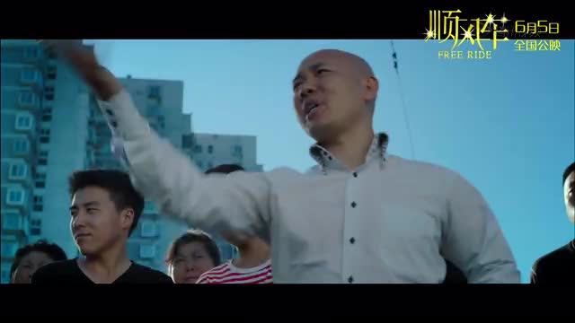 电影《顺风车》剧情曝光 神经病配套女神经病截图