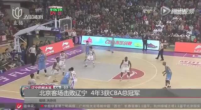 北京客场击败辽宁  4年3获CBA总冠军截图