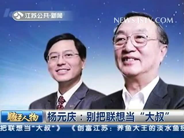 """杨元庆:别把联想当""""大叔""""截图"""