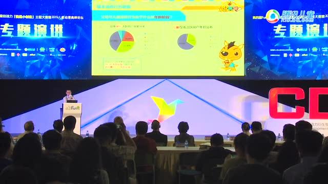 袋鼠跳跳CEO贺亮分享中国父母与儿童消费行为习惯截图
