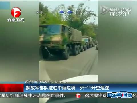 解放军部队进驻中缅边境 歼-11升空巡逻截图