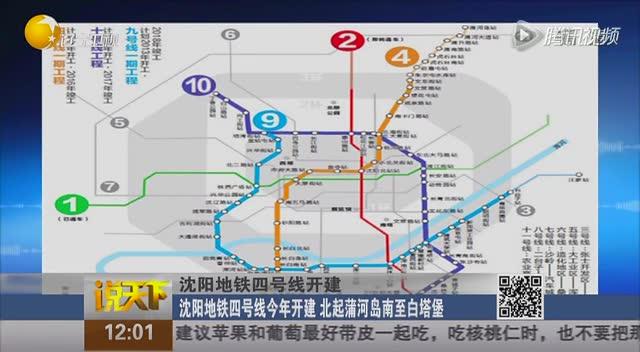 """沈阳拟新建5条地铁线路 规划推出""""旅游专线"""""""