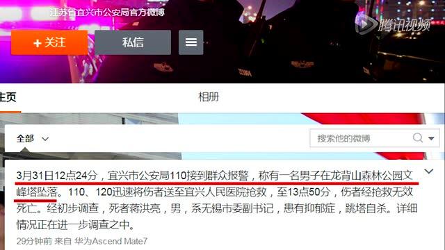 无锡市委副书记蒋洪亮跳塔自杀截图