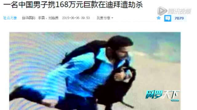一名中国男子携168万元巨款在迪拜遭劫杀截图