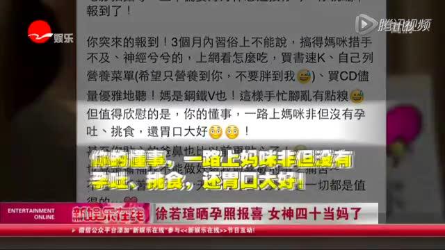 徐若瑄晒孕照报喜  女神四十当妈了截图