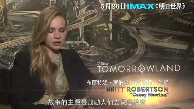 IMAX《明日世界》曝主创特辑截图