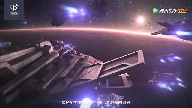 《雷霆战机》腾讯移动游戏世界观架构顾问刘慈欣讲述雷霆全新世界观故事截图