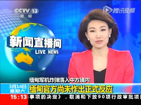 缅甸驻华大使:将调查军机炸死中国平民事件截图