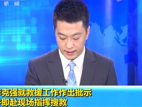 习近平对沉船事故作批示 李克强即赴现场指挥救援截图
