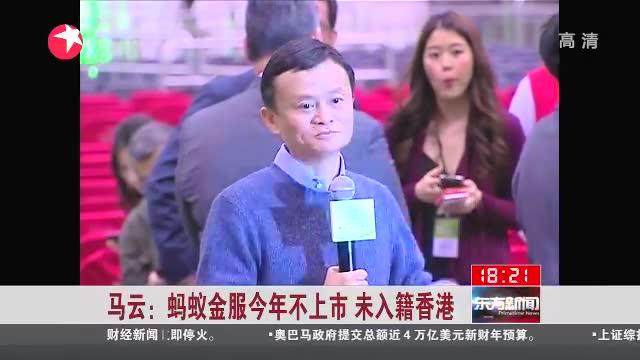 马云:蚂蚁金服今年不上市 未入籍香港截图