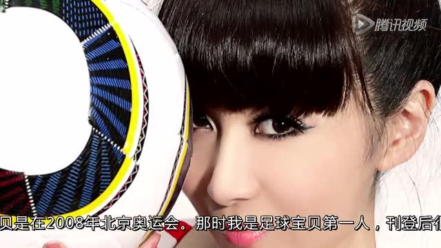 中国第一足球宝贝 戴雪儿酒店性感自拍截图
