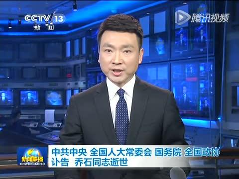 原中共中央政治局常委乔石因病在北京逝世截图