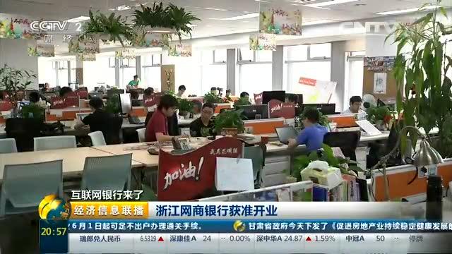 互联网银行来了 浙江网商银行获准开业截图