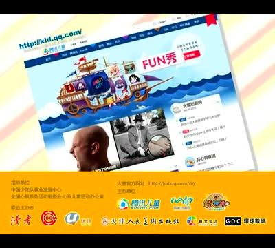 第四届FUN秀儿童创造力大赛宣传片截图