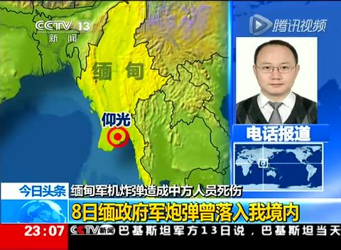 缅甸军机炸弹造成中方人员死伤截图