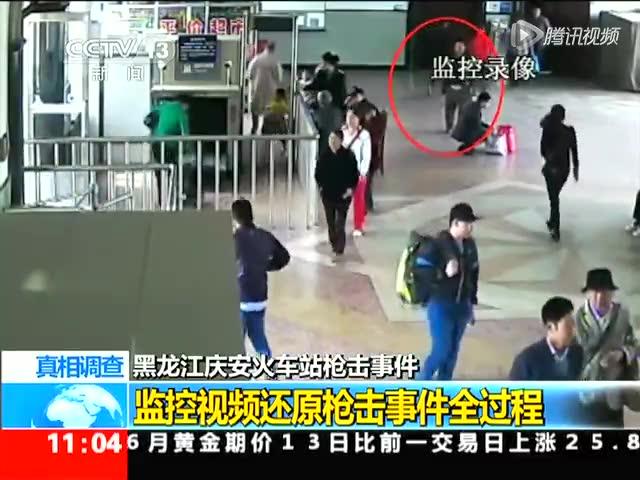 黑龙江庆安枪击案全程监控曝光 死者曾暴力袭警截图