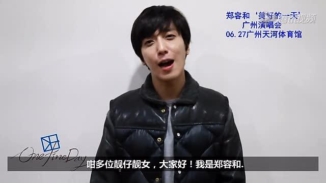 郑容和广州站宣传片截图
