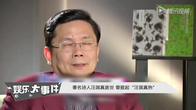 """著名诗人汪国真逝世 曾掀起""""汪国真热""""截图"""