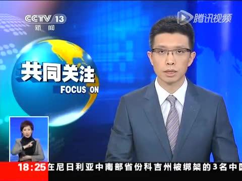 中国一汽集团公司董事长徐建一涉嫌违纪违法被查截图