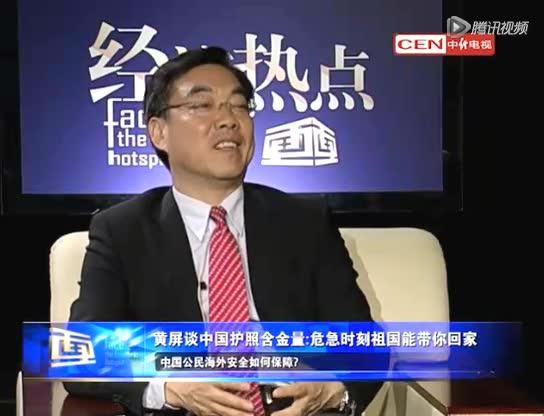 外交部官员谈中国护照含金量:危急时刻祖国接你回家截图