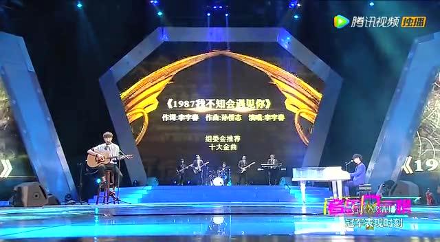 徐良联手汪苏泷 演绎2015十大金曲串烧截图