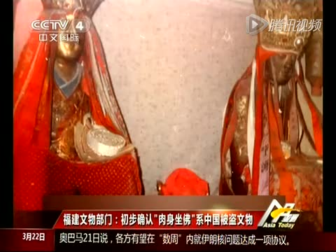 福建文物部门:初步确认肉身坐佛系中国被盗文物截图