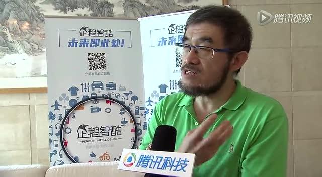 吴鹰:移动互联网带来的机遇是传统互联网十倍截图