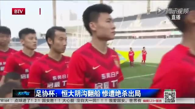 【集锦】足协杯第3轮:新疆达板城2-1广州恒大 李帅染红截图