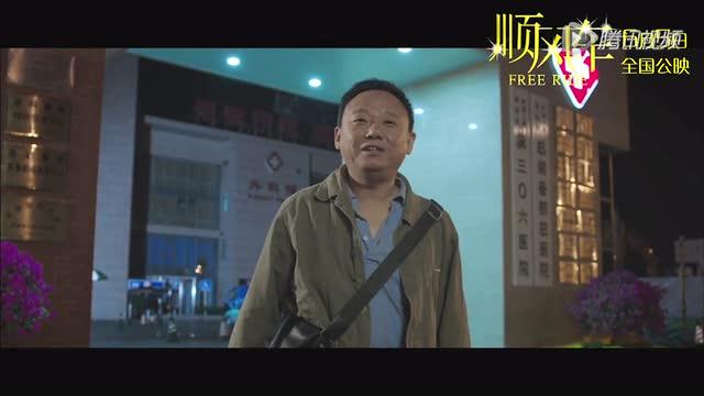 《顺风车》预告片 (中文字幕)截图