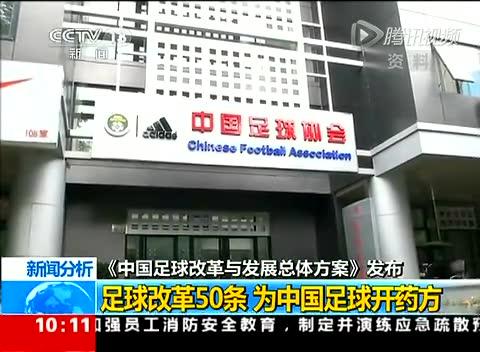 足球改革方案出台:中国足协与体育总局脱钩截图