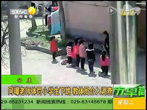网曝4名小学生被体罚下跪 老师双手插裤兜威风凛凛截图